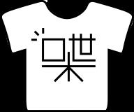 喋るTシャツ